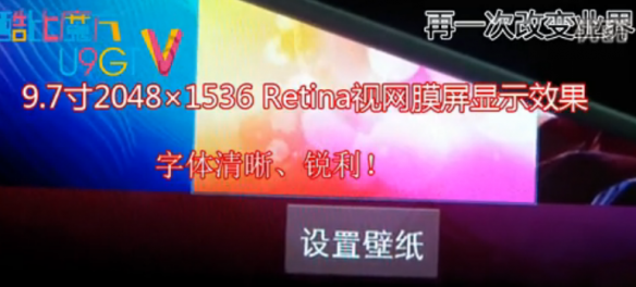 Cube U9GT5 Retina