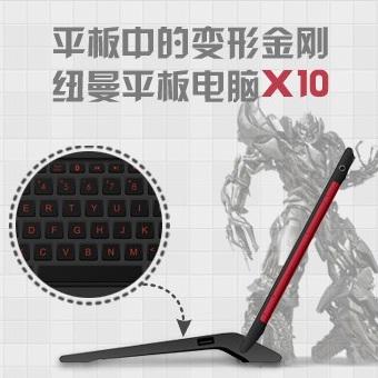 Newsmy NewPad X10