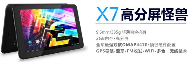 SmartQ X7