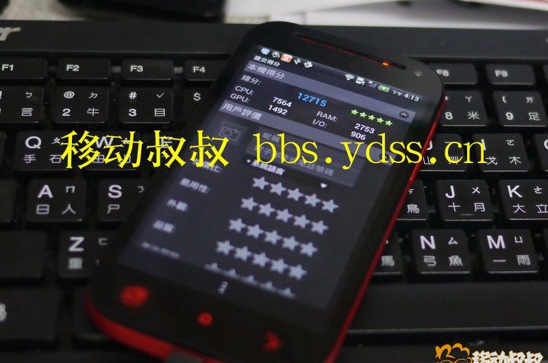 FlyPhone, czterordzeniowy MT6589, Antutu: 12715