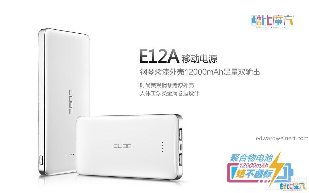 Cube E12A