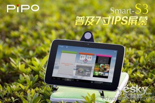 Pipo S3-3