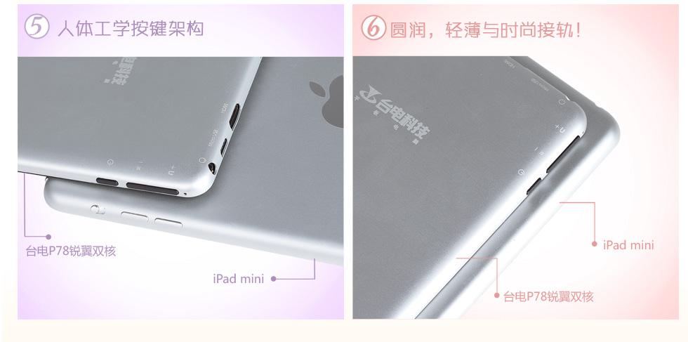 Teclast P78 vs iPad Mini - 7