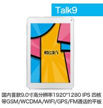 cube-talk9-3