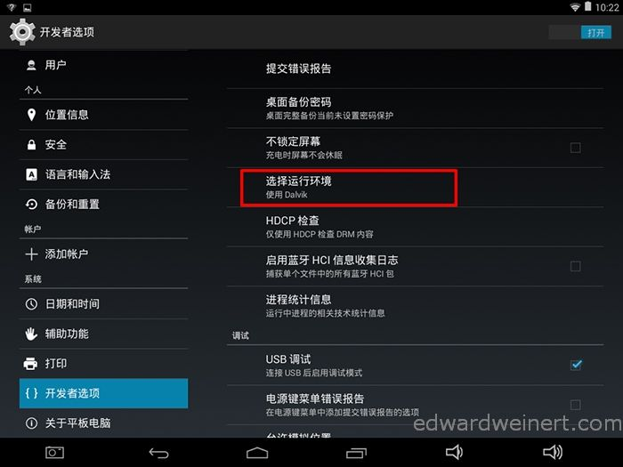 pipo u8 android 4.4-8